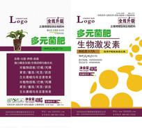 生物肥料包装袋设计 PSD