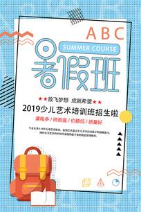 暑假班 托管班海报广告