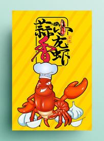 蒜香小龙虾海报