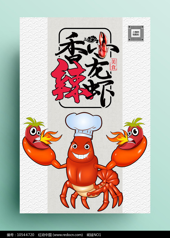 香辣小龙虾海报图片