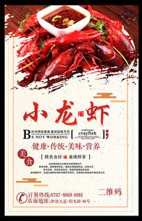 小龙虾海报设计
