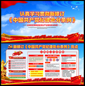 新中国共产党纪律处分条例展板