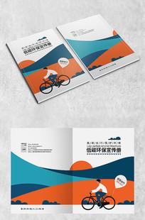 原创低碳环保画册封面