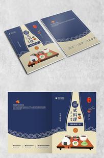 原创日式美食画册封面