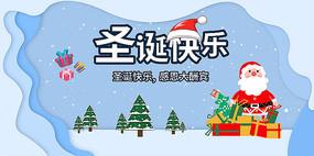 原创圣诞节创意背景板