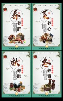 中国风中医文化四季养生展板挂图
