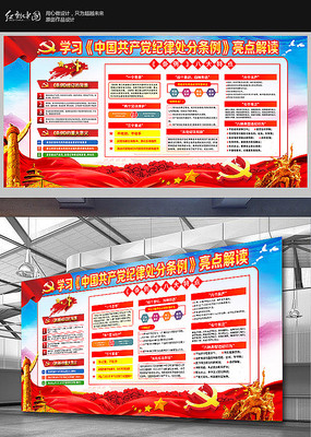 中国共产党纪律处分条例亮点展板