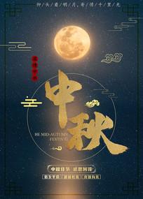 中秋佳节团员促销海报
