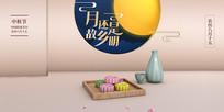 中秋节赏月篇海报设计