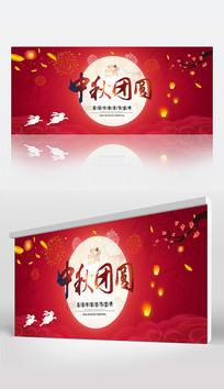中秋节宣传背景板