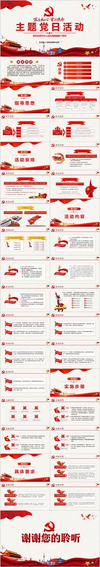 主题党日党组织活动策划方案PPT模板