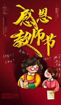 9月10日教师节快乐宣传海报