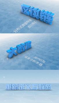 E3D蓝色高科技片互联网文字标题片头片尾视频模板