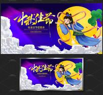 创意传统中秋佳节插画舞台背景板设计