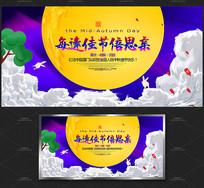 传统中秋节插画舞台背景板