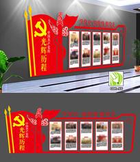 党史会党的光辉历程文化墙