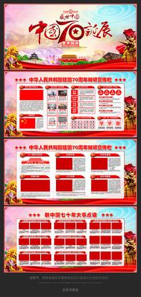 大气国庆70周年展板宣传栏