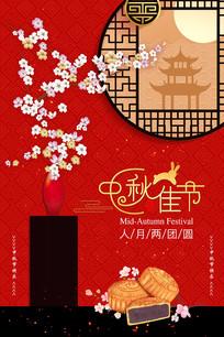 大气红色高端中秋佳节节日中秋节海报