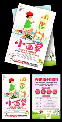 儿童绘画培训班宣传单设计