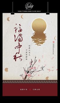 福满中秋中秋节促销海报