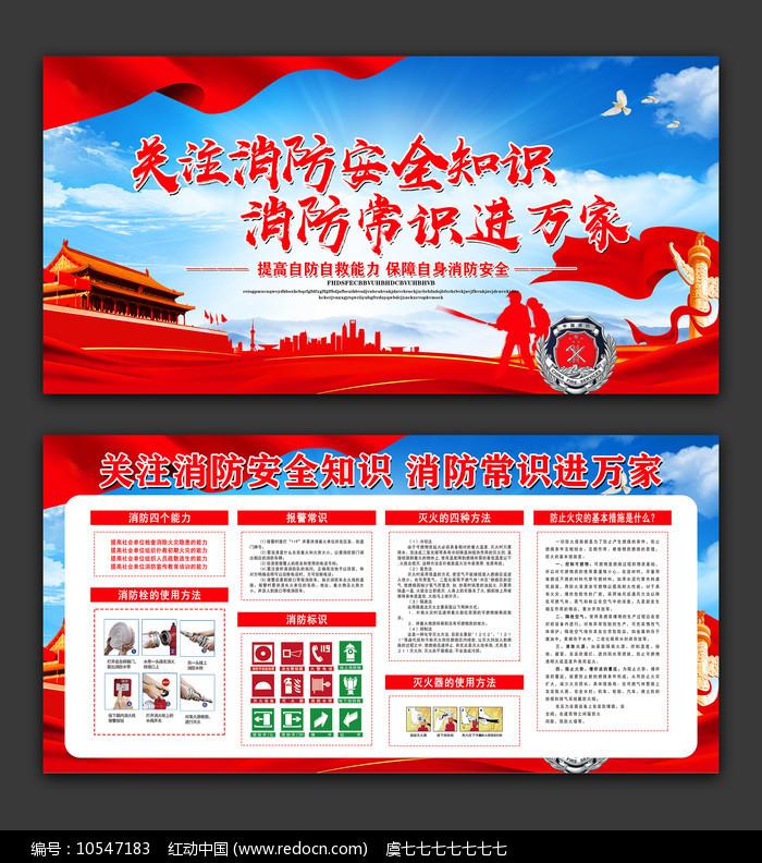 关注消防安全知识宣传栏展板设计图片