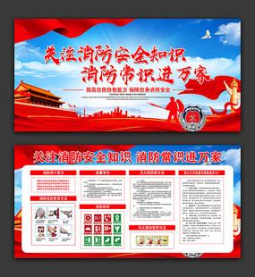关注消防安全知识宣传栏展板设计