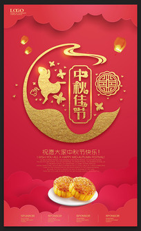 古典剪纸中秋节海报