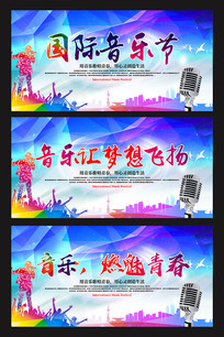 国际音乐节宣传展板