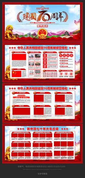 新中国成立70周年国庆宣传栏 PSD