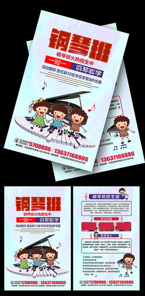 卡通钢琴培训班宣传单