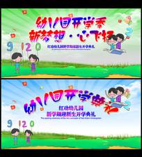 卡通可爱幼儿园开学典礼舞台背景板设计
