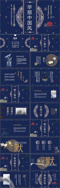 蓝色传统中国风通用PPT模板