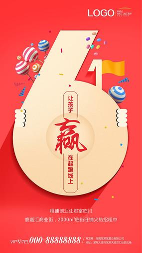 六一节日宣传海报设计