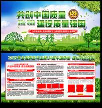 绿色2019年全国质量月展板