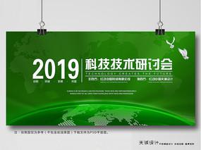 绿色科技会议背景板 PSD