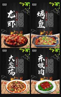 美食文化龙虾烤鱼宣传展板