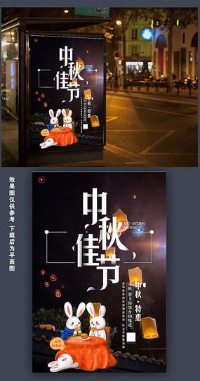 创意中秋节宣传海报 PSD