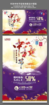 时尚中国风中秋促销海报设计