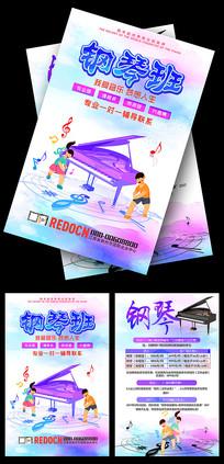 水彩风钢琴培训班招生宣传单