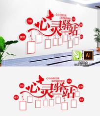 心灵驿站校园心理室文化墙设计
