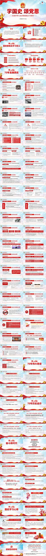 学国史颂党恩新中国成立70周年PPT模板