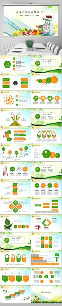 有机蔬菜水果食品安全营养新鲜果蔬PPT