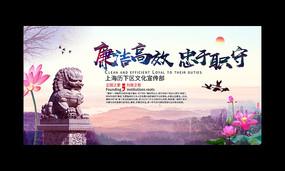 中国风廉政文化宣传展板