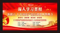 中国共产党纪律处分条例展板设计