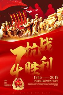 中国抗日胜利纪念日海报