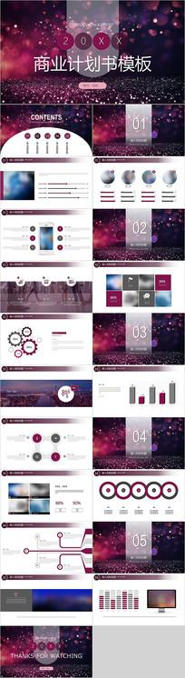 紫色企业项目计划书PPT