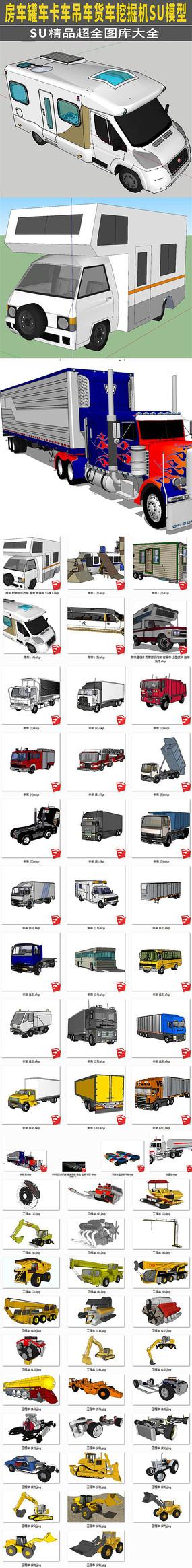65款交通工具房车罐车卡车吊车货车挖掘机 skp