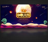 创意大气中秋节宣传海报设计