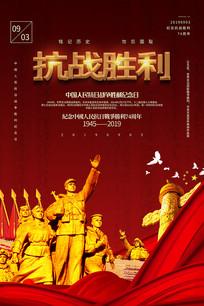 党建抗战胜利纪念日海报