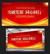 大气红色科技互联网科技会议背景板